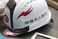 藤井工務店ヘルメット